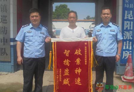 神速!平顶山叶县民警一小时破盗窃案,找回市民被盗手机!