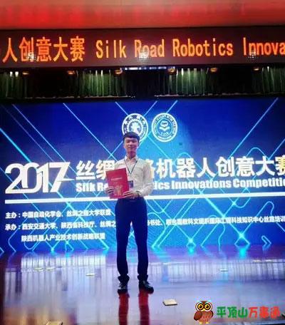平顶山90后小伙造出机器人获国际大赛一等奖