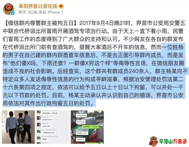 在微信群内辱警的群主被处以行政拘留五日的处罚
