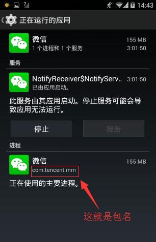 怎么知道安卓App的包名